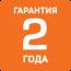 Расширенная гарантия 24 месяца к цене: +500 руб.